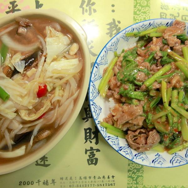 高雄市 美食 餐廳 中式料理 本江羊肉店