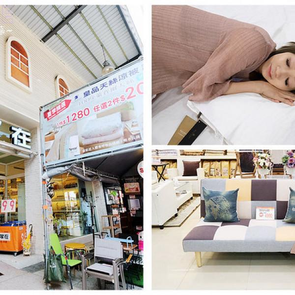 台中市 休閒旅遊 購物娛樂 傢俱 好傢在寢具床墊館 (向上店)