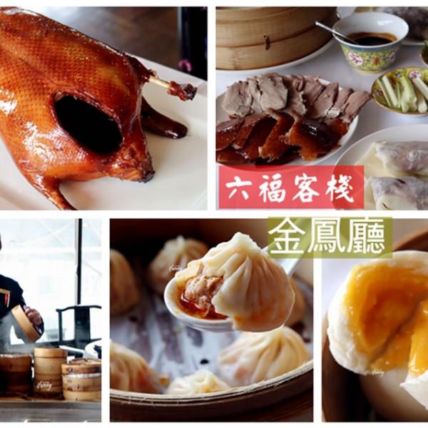 台北市 美食 餐廳 中式料理 粵菜、港式飲茶 六福客棧金鳳廳