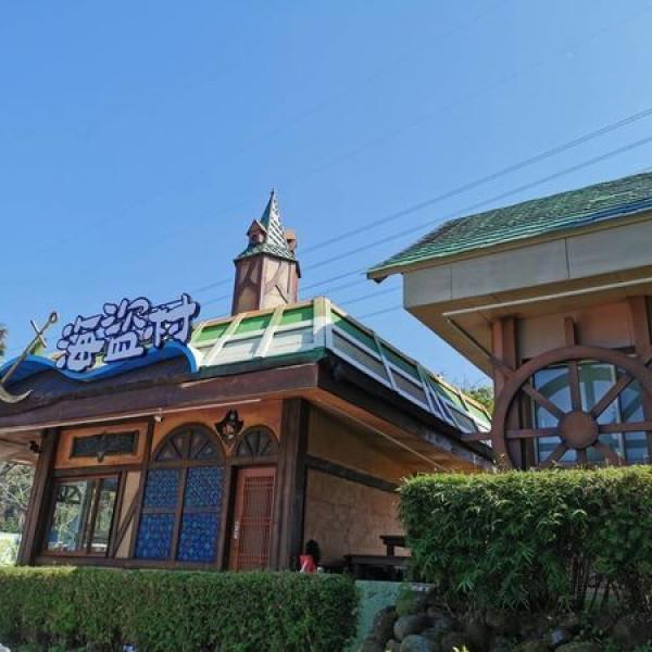 南投縣 觀光 觀光景點 海盜村景觀彩繪園區