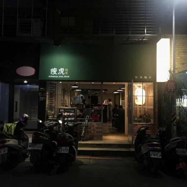 台北市 美食 餐廳 中式料理 瘦虎麵屋