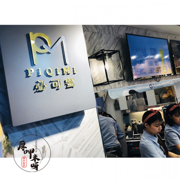 台北市 美食 餐廳 飲料、甜品 必可蜜(PiQiMi)