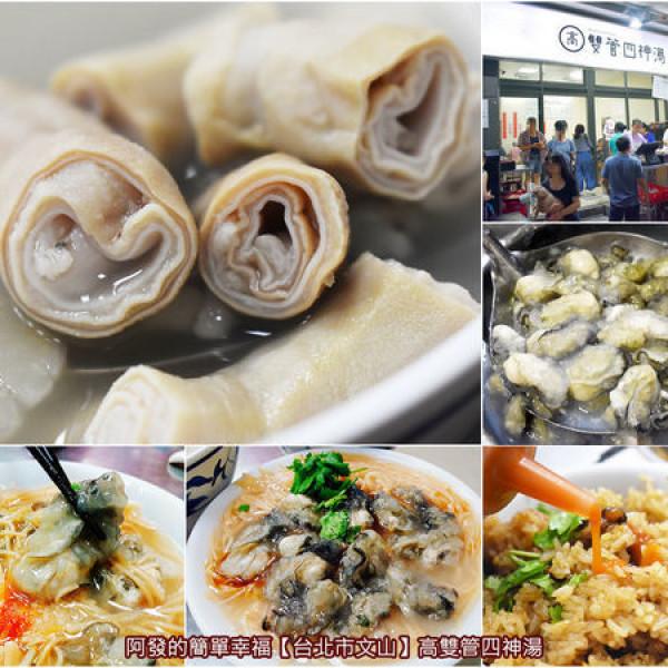 台北市 美食 攤販 台式小吃 高雙管四神湯