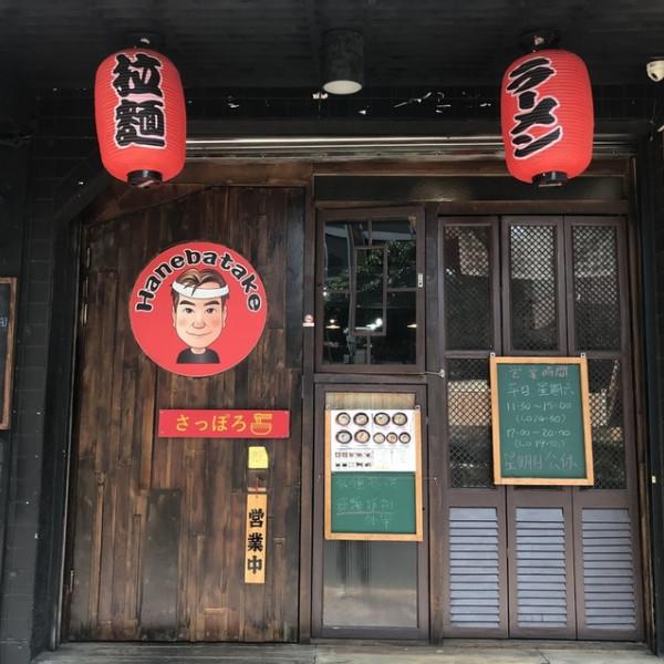 台北市 美食 餐廳 異國料理 日式料理 北海道札幌拉麵羽畠食堂