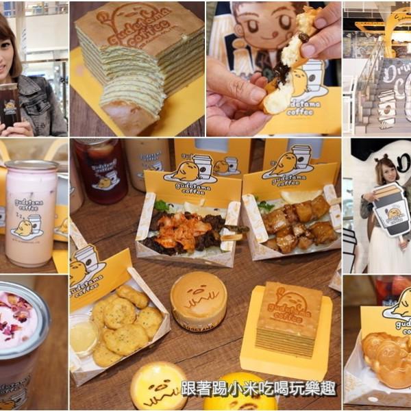新竹市 餐飲 咖啡館 蛋黃哥不想上班咖啡廳(新竹快閃店)