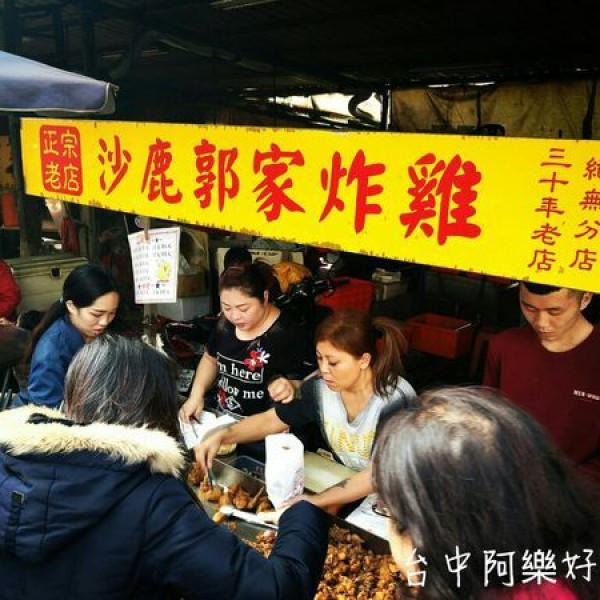台中市 美食 餐廳 中式料理 小吃 沙鹿郭家炸雞