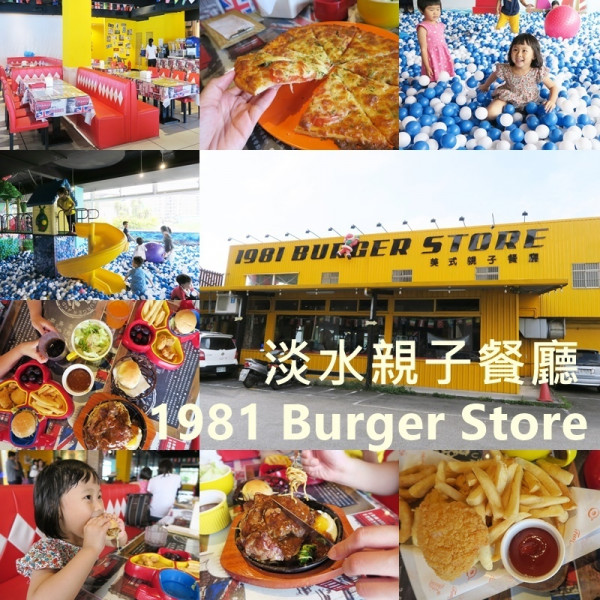 新北市 美食 餐廳 異國料理 1981 Burger Store