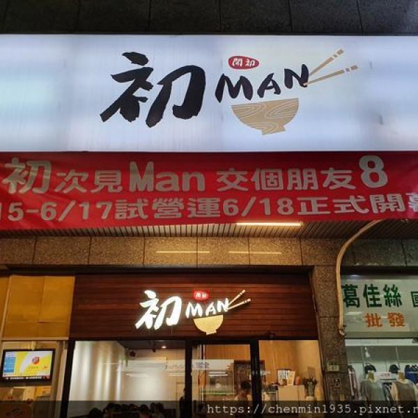 新北市 美食 餐廳 中式料理 麵食點心 初MAN