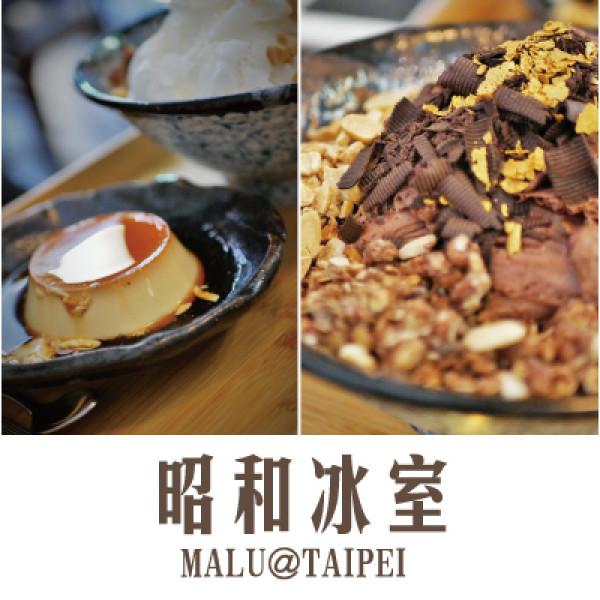 台北市 美食 餐廳 飲料、甜品 剉冰、豆花 昭和冰室