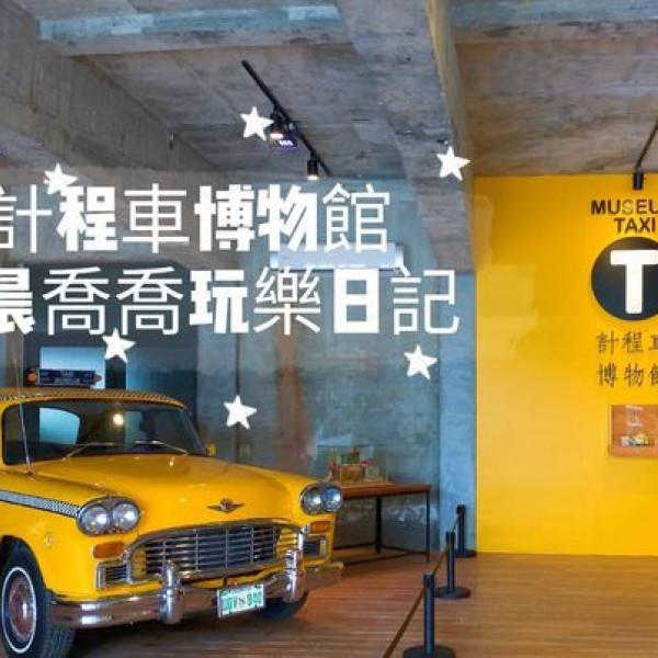宜蘭縣 休閒旅遊 景點 博物館 TAXI Museum計程車博物館