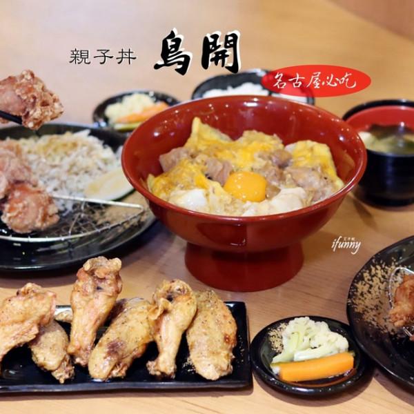 新北市 美食 餐廳 異國料理 日式料理 鳥開親子丼 (林口三井店)