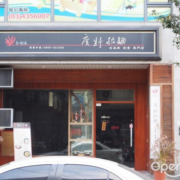 桃園市 美食 餐廳 異國料理 日式料理 廣野拉麵內壢店