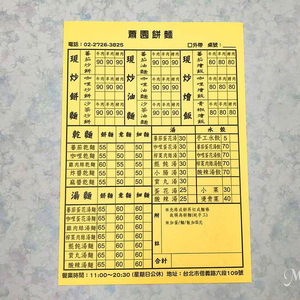 台北市 美食 餐廳 中式料理 麵食點心 蕭園餅麵(信義店)