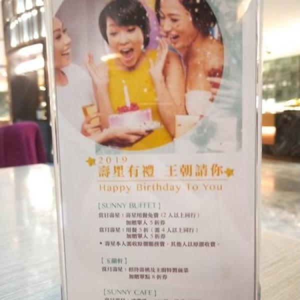 台北市 美食 餐廳 異國料理 王朝大酒店 SUNNY BUFFET