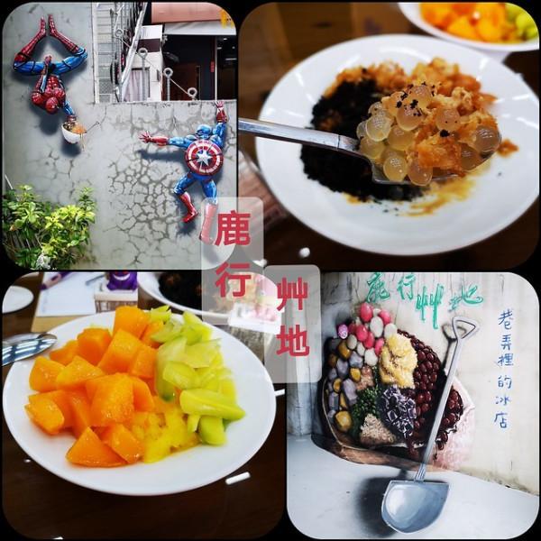 台中市 餐飲 飲料‧甜點 冰店 鹿行艸地