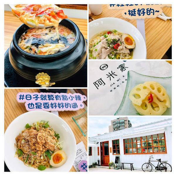 桃園市 餐飲 中式料理 阿米家 Jia Mia