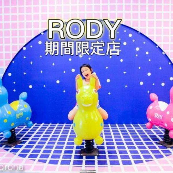 台北市 休閒旅遊 景點 展覽館 RODY期間限定店