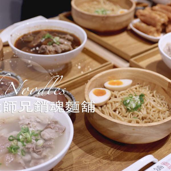 台中市 美食 餐廳 中式料理 大師兄銷魂麵舖