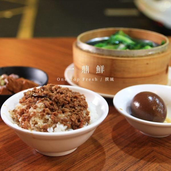 新北市 美食 餐廳 中式料理 台菜 一鼎鮮