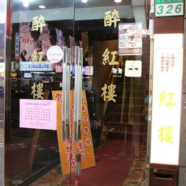 台北市 美食 餐廳 中式料理 香港醉紅樓潮州菜館