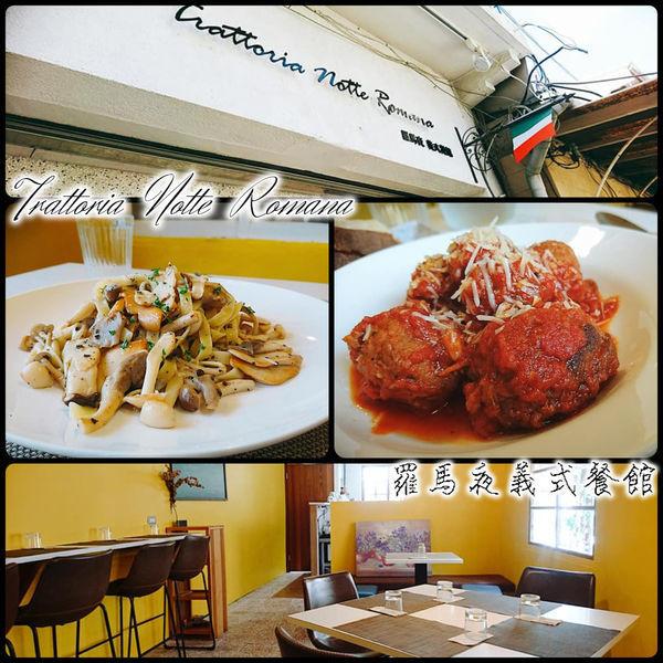 台南市 美食 餐廳 異國料理 義式料理 羅馬夜義式餐館