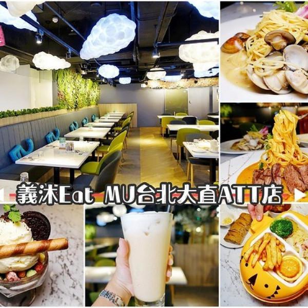 台北市 美食 餐廳 異國料理 義式料理 義沐Eat MU大直店