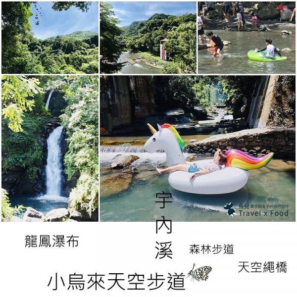 桃園市 休閒旅遊 景點 森林遊樂區 小烏來風景特定區