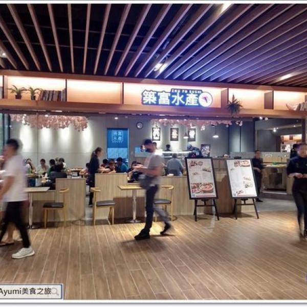 高雄市 美食 餐廳 異國料理 日式料理 築富水產