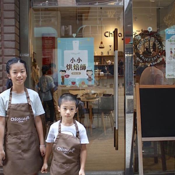 台中市 美食 餐廳 咖啡、茶 咖啡館 【台中親子手作烘焙體驗營】熱愛生命Chica caf'e -小小烘焙師+小小咖啡師。