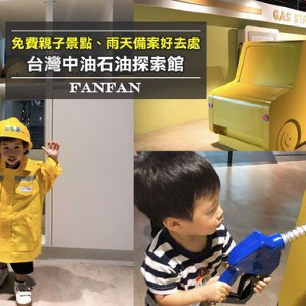 台北市 休閒旅遊 景點 展覽館 台灣中油石油探索館
