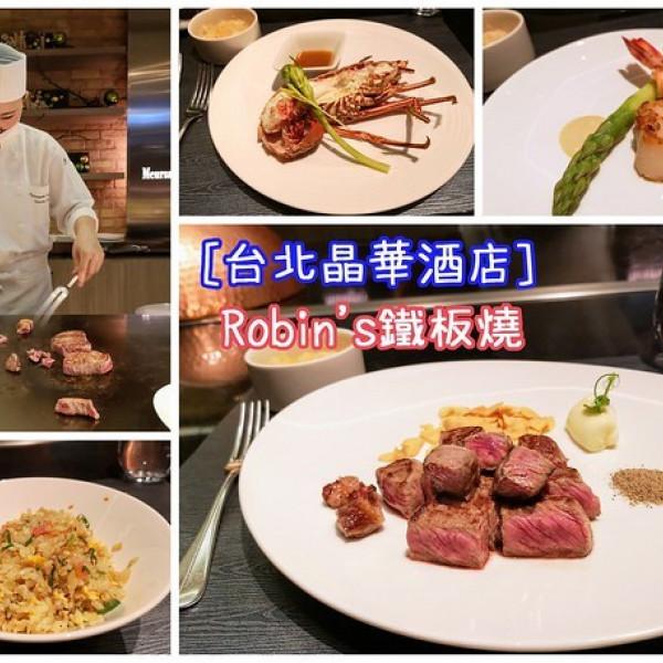 台北市 美食 餐廳 中式料理 中式料理其他 台北晶華酒店-Robin's鐵板燒