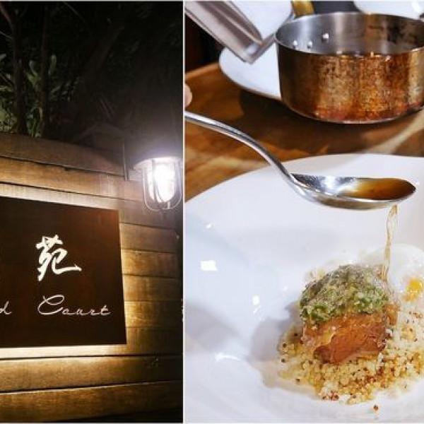 台北市 美食 餐廳 中式料理 蘭苑私廚 Orchid Court