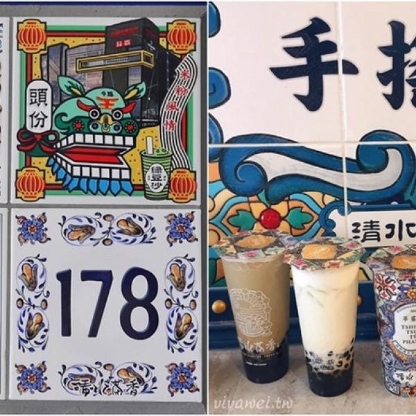 苗栗縣 美食 餐廳 飲料、甜品 飲料專賣店 清水茶香頭份店