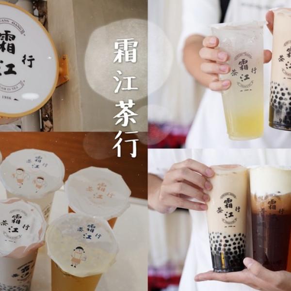 台北市 美食 餐廳 飲料、甜品 飲料專賣店 霜江茶行