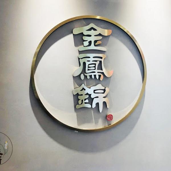 台北市 美食 餐廳 中式料理 金鳳錦燒鵝