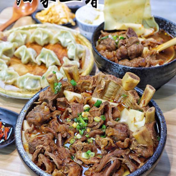 台中市 美食 餐廳 中式料理 麵食點心 麵家二眷台中店