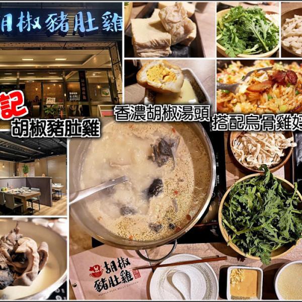 新竹市 美食 餐廳 火鍋 陳記胡椒豬肚雞
