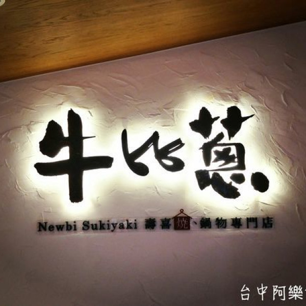 台中市 美食 餐廳 火鍋 牛比蔥壽喜燒專賣店
