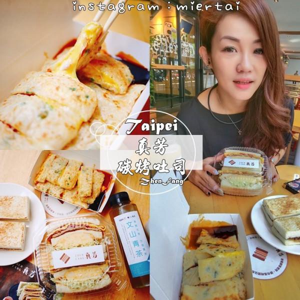 台北市 美食 餐廳 速食 真芳-碳烤吐司/紅茶牛奶南西店