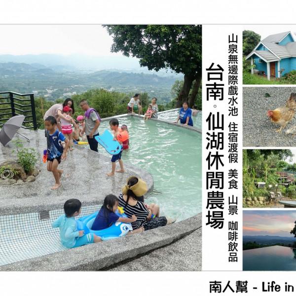 台南市 休閒旅遊 景點 觀光農場 仙湖休閒農場