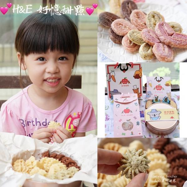 台北市 美食 攤販 甜點、糕餅 H&E dessert 好憶甜點快閃店