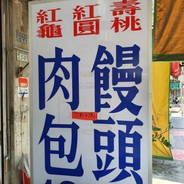新北市 餐飲 夜市攤販小吃 阿田師肉包饅頭