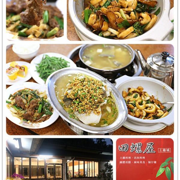 南投縣 美食 餐廳 中式料理 台菜 田螺屋土雞城