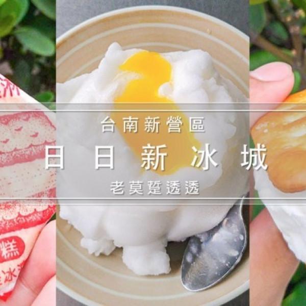 台南市 美食 餐廳 飲料、甜品 冰淇淋、優格店 日日新冰城