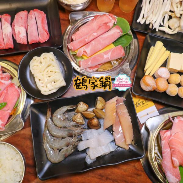 台南市 美食 餐廳 火鍋 涮涮鍋 鶴家鍋