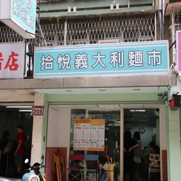 台北市 美食 餐廳 異國料理 義式料理 拾悅義大利麵店