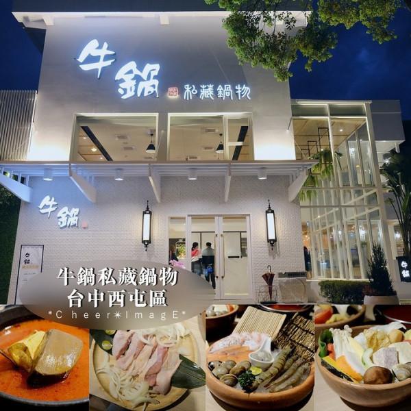 台中市 美食 餐廳 火鍋 火鍋其他 牛鍋私藏鍋物