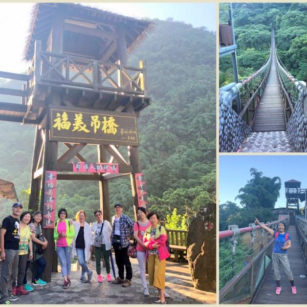 嘉義縣 休閒旅遊 景點 景點其他 福美吊橋