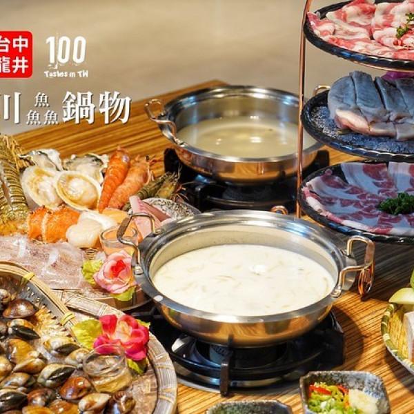 台中市 美食 餐廳 火鍋 涮涮鍋 旭川鱻鍋物