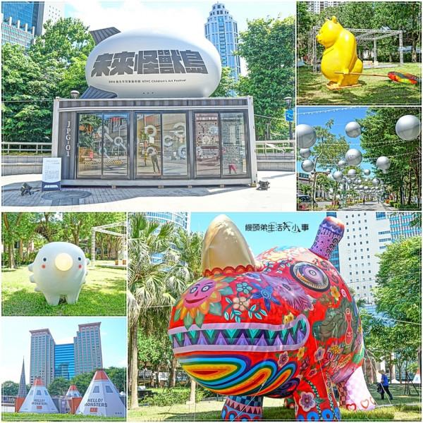 新北市 休閒旅遊 景點 主題樂園 2019新北市兒童藝術節-未來怪獸島
